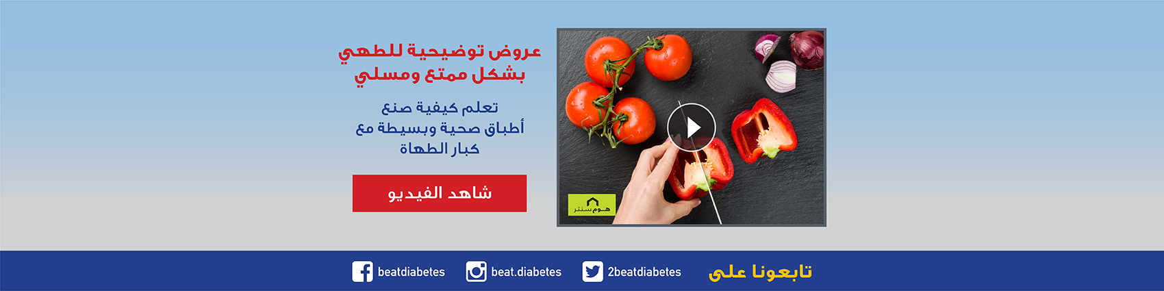 public://Cooking Demo_Arabic.jpg