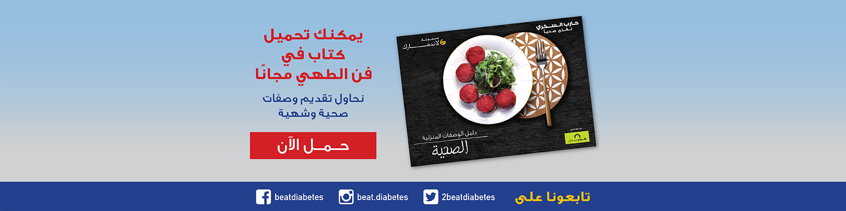 public://Free Cookbook_Arabic.jpg