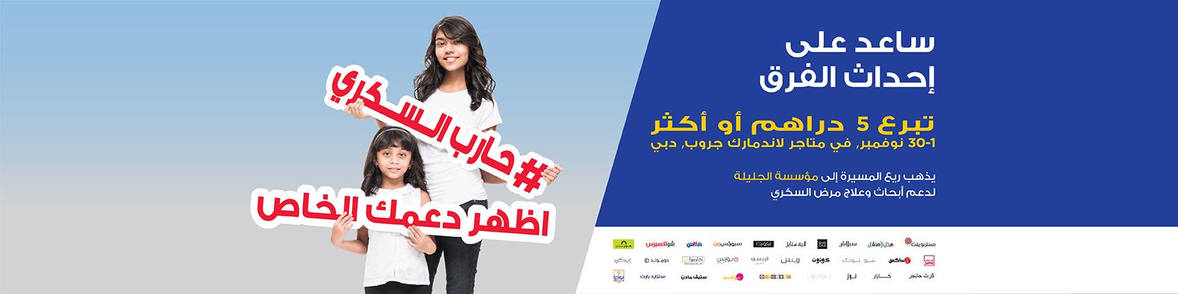 public://Fund Raising Banner Arabic.jpg